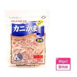 【日本藤澤】貓零食-蟹肉絲 80g(3包)