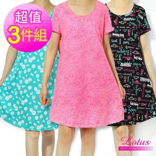 【LOTUS】歐美舒眠短袖睡裙(超值三件組)