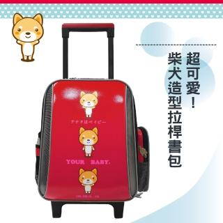 【Your Baby 優寶貝】MIT台灣製 日系柴犬卡通造型 輕量拉桿兒童書包(紅色)