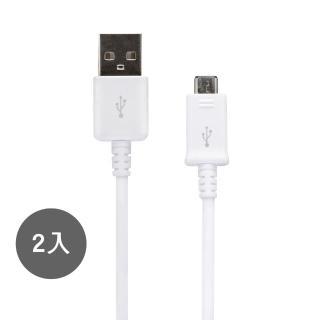 【SAMSUNG】GALAXY Note2 Micro USB2.0 原廠傳輸線(裸裝-2入組)