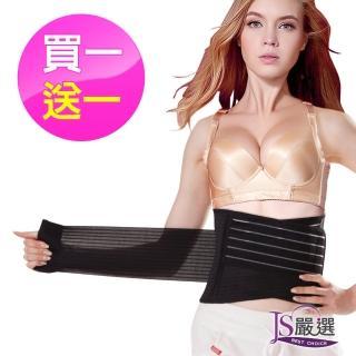 【JS嚴選】可調式超彈力束腹挺背美體護腰帶明星熱銷2件組