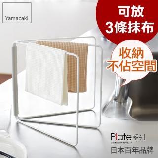 【日本YAMAZAKI】Plate摺疊抹布架