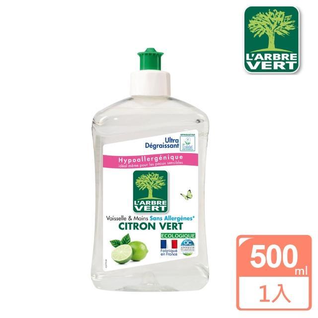 【法國 綠活維】濃縮洗碗精-檸檬香500ml