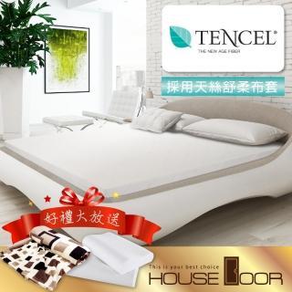 【House Door 好適家居】雙膠床墊 TENCEL天絲纖維表布10cm厚頂級絕世 乳膠+記憶 雙膠兩用床墊(雙人5尺)