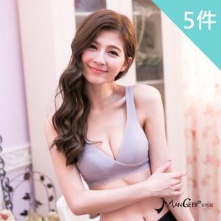 【曼格爾】台灣製無鋼圈超舒感交叉提托內衣(5件組-黑/灰/白/粉/膚)