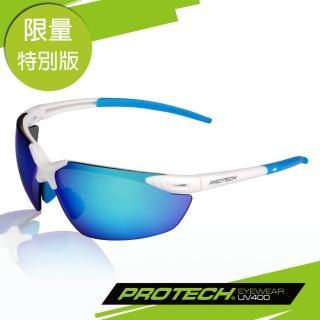 【PROTECH】ADP006專業級運動太陽炫彩眼鏡(平光白框+炫彩藍)