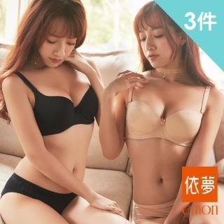 【夢蒂兒】-2℃ 瞬涼 素色無痕BCD罩杯內衣(黑/膚/粉-3件組)