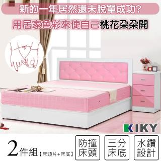 【KIKY】夢幻粉紅佳人水鑽雙人5尺 床頭片+床底(招桃花)