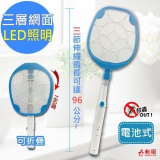 【勳風】180度折疊防觸電安全伸縮捕蚊拍電蚊拍(HF-D869A)/
