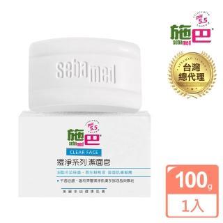 【施巴】痘淨潔面皂100g(快速到貨)