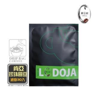 【LODOJA裸豆家】肯亞AA濾掛咖啡(30包)