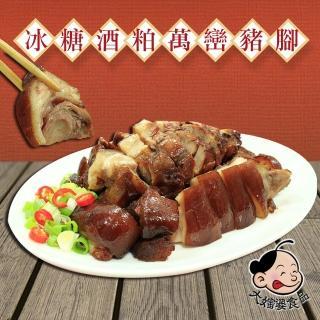 【大嬸婆冰糖酒粕】萬巒豬腳2隻組(切塊/1100g/隻)