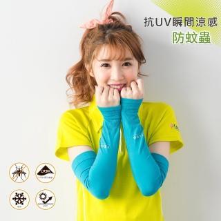 【PEILOU】貝柔專業級涼感防蚊萊卡防曬袖套(單入組)