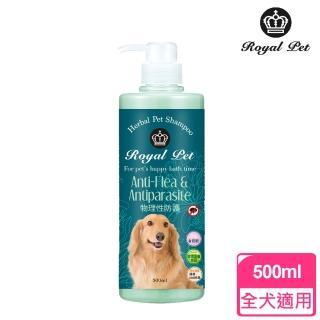 【皇家寵物Royal Pet】除蚤草本抗菌沐浴乳500ml(物理性防蚤)