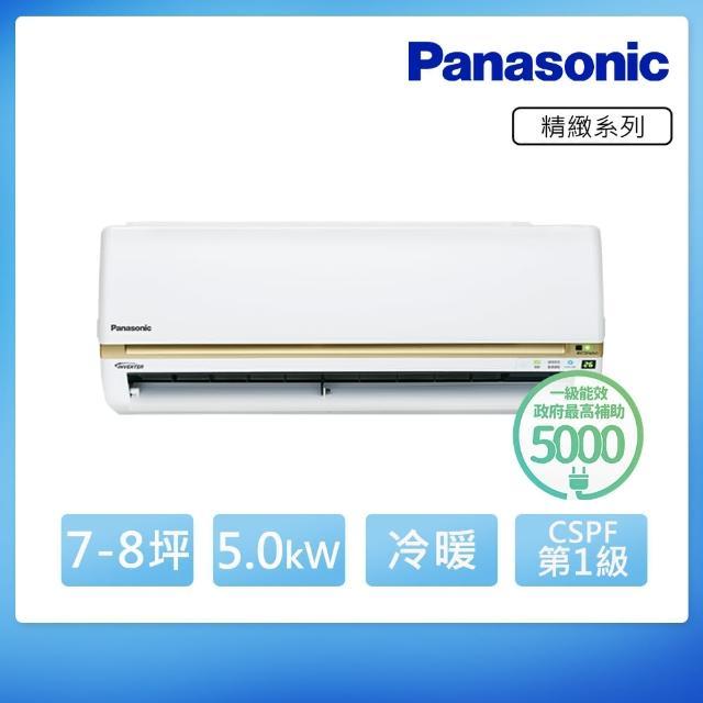 【好禮五選一★Panasonic國際】7-8坪變頻冷暖分離式(CU-LJ50BHA2/CS-LJ50BA2)