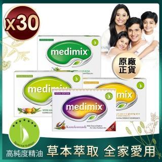 【Medimix美姬仕】印度原廠藥草精油美肌皂30入(媽咪狂推超值組)