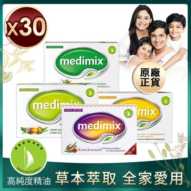 【Medimix美姬仕】印度原廠藥草精油美肌皂30入(年度優惠限定組)