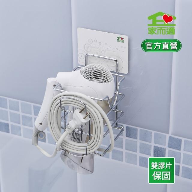 【家而適】吹風機壁掛式放置架(吹風機架-鍍鉻鐵)/