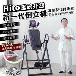 【璽督Hito】新一代豪華倒立機 不含安裝(四大獨家專利 / 三段角度控制)