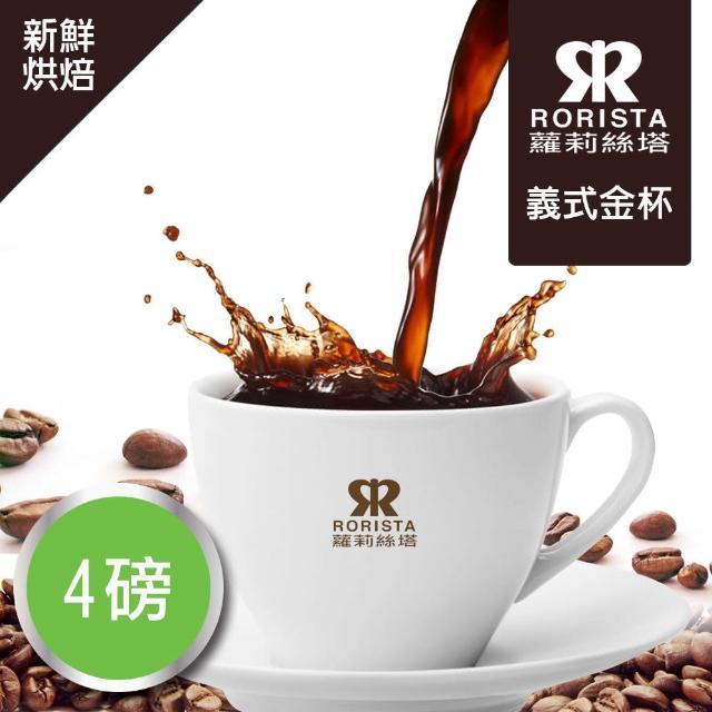 【RORISTA】義式金杯_莊園級精品咖啡豆_4磅(100%阿拉比卡高海拔咖啡豆)