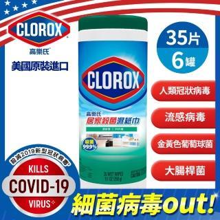 【美國 CLOROX 高樂氏】居家殺菌濕紙巾檸檬香/清新香任選(35片裝x6入美國原裝進口)