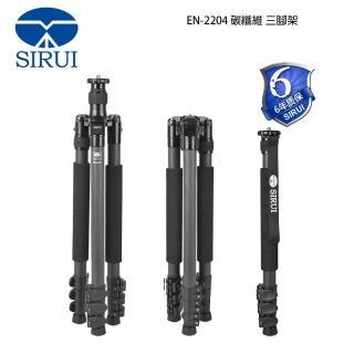 【Sirui 思銳】EN-2204 EN系列 碳纖維 三腳架(EN2204 不含雲台 公司貨)