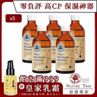 【Nature Tree】保濕濃縮精華液超值組(250mlX5)