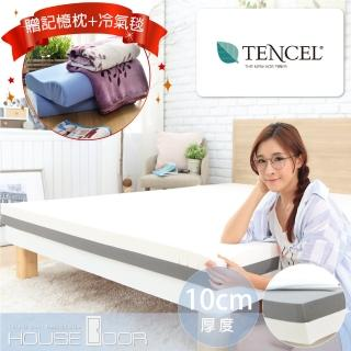 【House Door 好適家居】TENCEL天絲纖維布10cm厚乳膠+記憶 雙膠床墊(單人3尺)