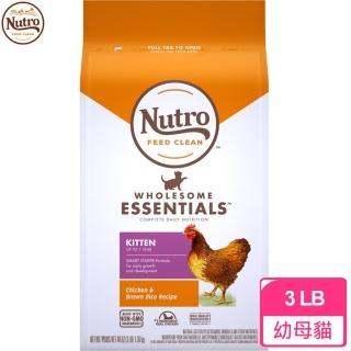 【Nutro美士】全護營養-特級幼貓/懷孕母貓3LB(農場鮮雞+糙米)