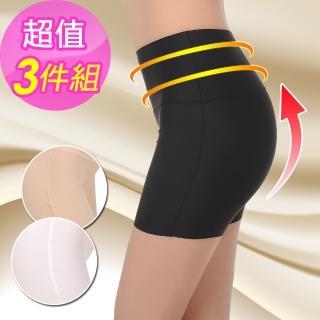 【Threeshape】冰絲涼感絲滑收腹內搭褲(買2送1超值3件組)