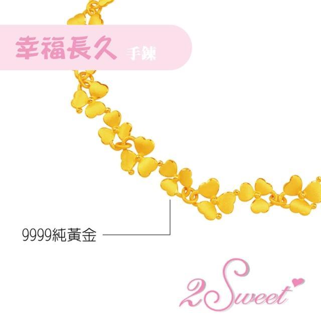 【甜蜜約定2sweet-HC-2446】純金女手練-約重1.90錢(純金女手練)