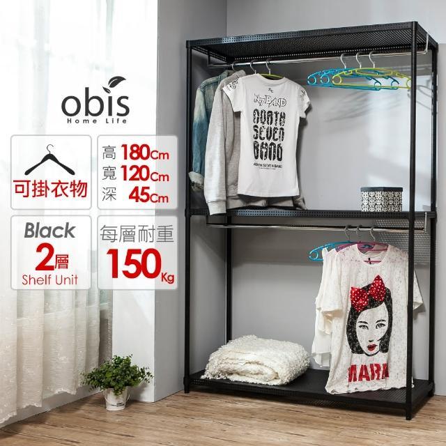 【obis】沖孔鐵板雙層雙桿收納衣架/置物架/收納架(120*45*180)/