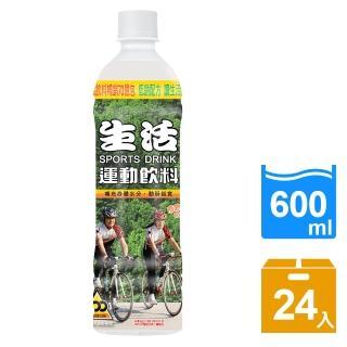 【生活】運動飲料600ml(24入/箱)