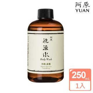 【阿原肥皂】月桃洗澡水-滋養250mL(細膩呵護調理暗沉-乾性膚質)