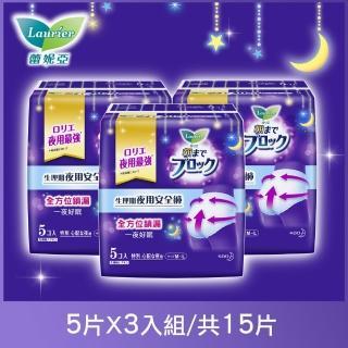 【蕾妮亞】淨吸柔護超吸收 夜用褲型衛生棉 5片X3包(共15片)
