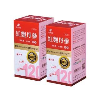 【港香蘭】紅麴丹參膠囊-120粒(二入組)