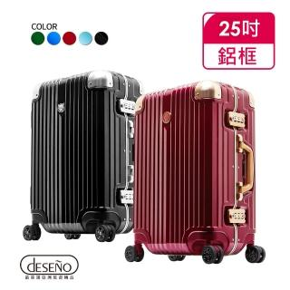 【Deseno】Marvel漫威復仇者-25吋鏡面PC細鋁框行李箱(多款任選)