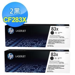 【HP碳粉黑色2入組】CF283X 原廠高容量黑色碳粉匣