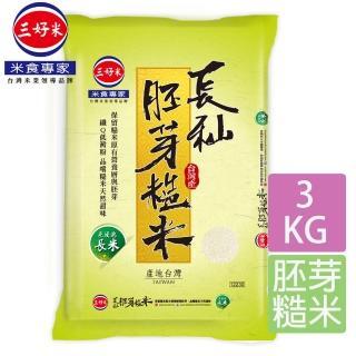 【三好米】長秈胚芽糙米(3Kg)