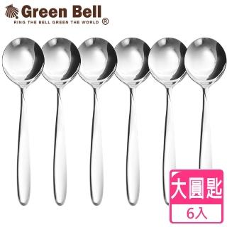 【GREEN BELL綠貝】304不鏽鋼餐具大圓匙/湯匙/西餐匙(6入)