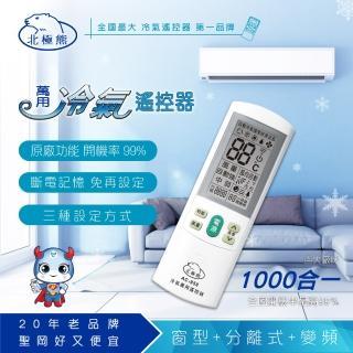 【Dr.AV】AC-958 萬用冷氣 遙控器(全國最高開機率 旗艦型)