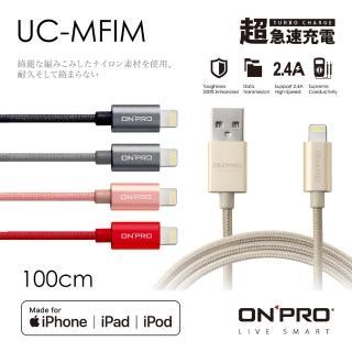 【ONPRO】UC-MFIM 金屬質感 Lightning USB充電傳輸線(1M)