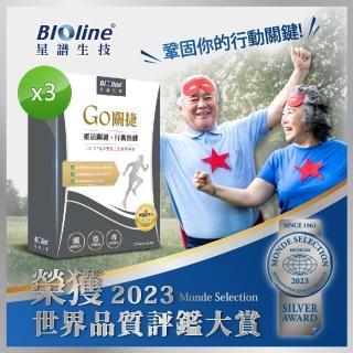 【BIOline星譜生技】Go關捷UC-II非變性二型膠原蛋白(30顆/盒x3)