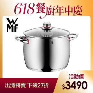 【德國WMF】Quality One系列24cm深湯鍋8.9L