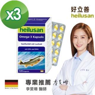 【德國 好立善】純淨深海鮭魚油3入組(120粒x3盒)