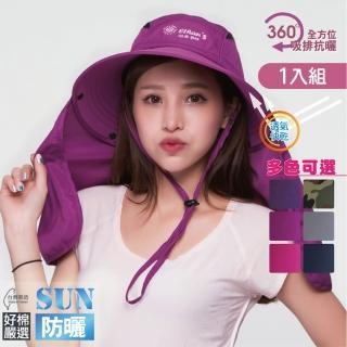 【好棉嚴選】360度全罩式 遮陽帽 超寬大帽沿 可拆式 前遮脖 後遮頸  防曬帽 戶外抗UV紫外線(多色1入組)