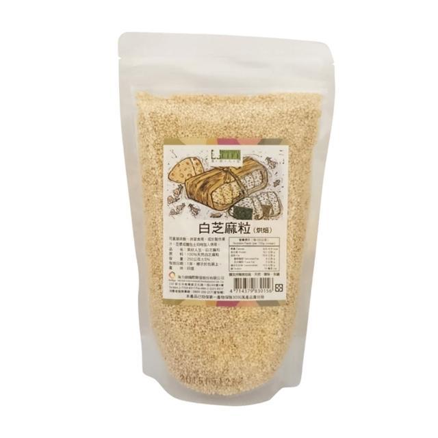 【美好人生】低烘 白芝麻粒(250g/袋)