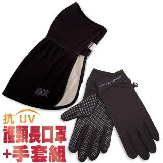 【SNOW TRAVEL】台灣研發礦石冰涼降溫布料 超抗UV冰涼降溫手套+護頸長口罩組/防曬(黑)