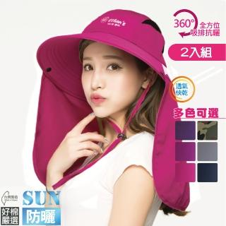 【好棉嚴選】360度全罩式 遮陽帽 超寬大帽沿 可拆式 前遮脖 後遮頸  防曬帽 戶外抗UV紫外線(多色2入組)