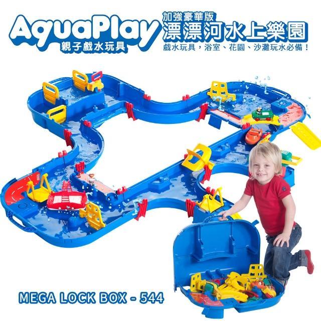 【瑞典Aquaplay】加強豪華版漂漂河水上樂園玩具(544)